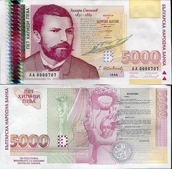 5000 leva Bulharsko 1996 - Pick 108