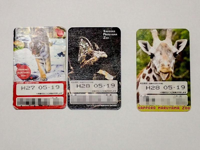 円山動物園年間パスポート