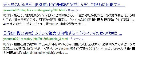 人気ブログランキングのブログ・パーツも検索エンジンに悪さしてた?01