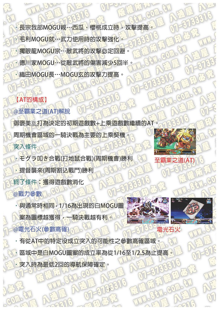 S0249真MOGU MOGU風林火山 貳之陣 中文版攻略_頁面_08