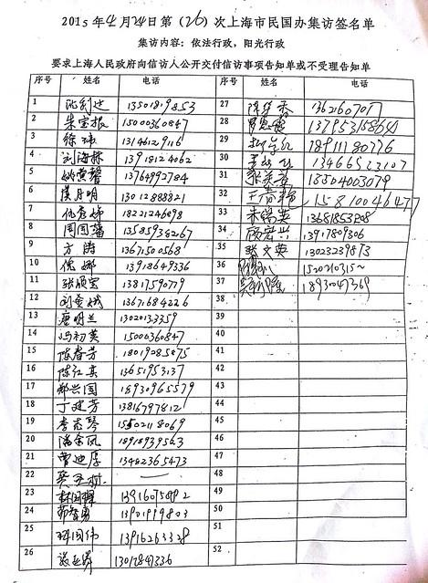 20150424-26大集访-34