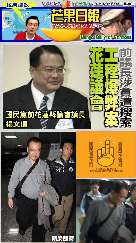150506芒果日報--統呆爛政--花蓮議會爆弊端,前議長遭到移送