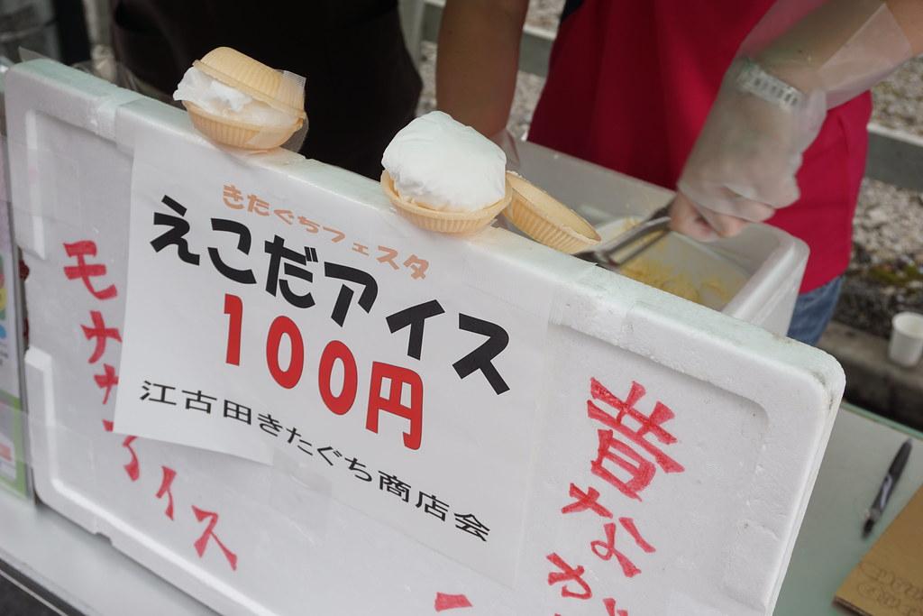 きたぐちフェスタ(江古田)