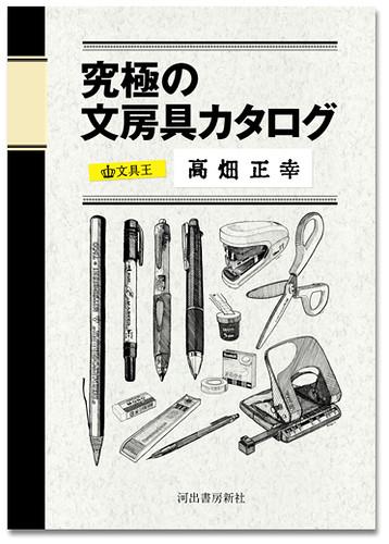 6月17日(水) 河出書房新社より「究極の文房具カタログ」発売します!