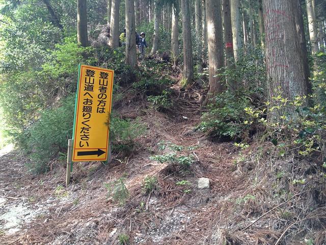 三池岳 尾根コース 登山口