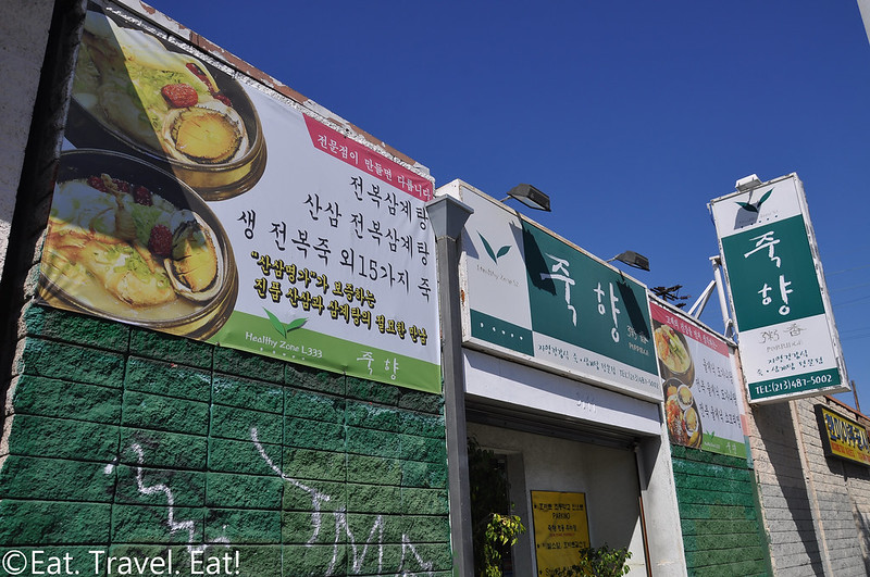 Jook Hyang- Los Angeles (Koreantown), CA: Exterior