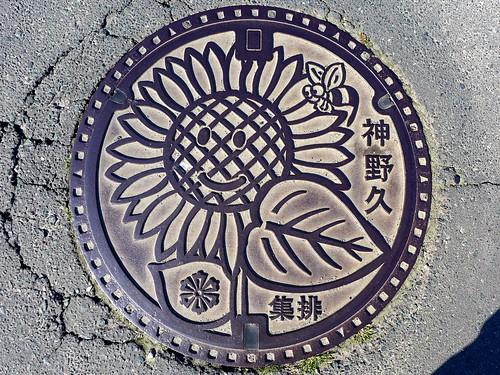 Jinnoku Uwa Ehime, manhole cover (愛媛県宇和町神野久のマンホール)