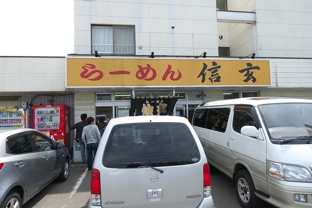 らーめん信玄 花川本店_01