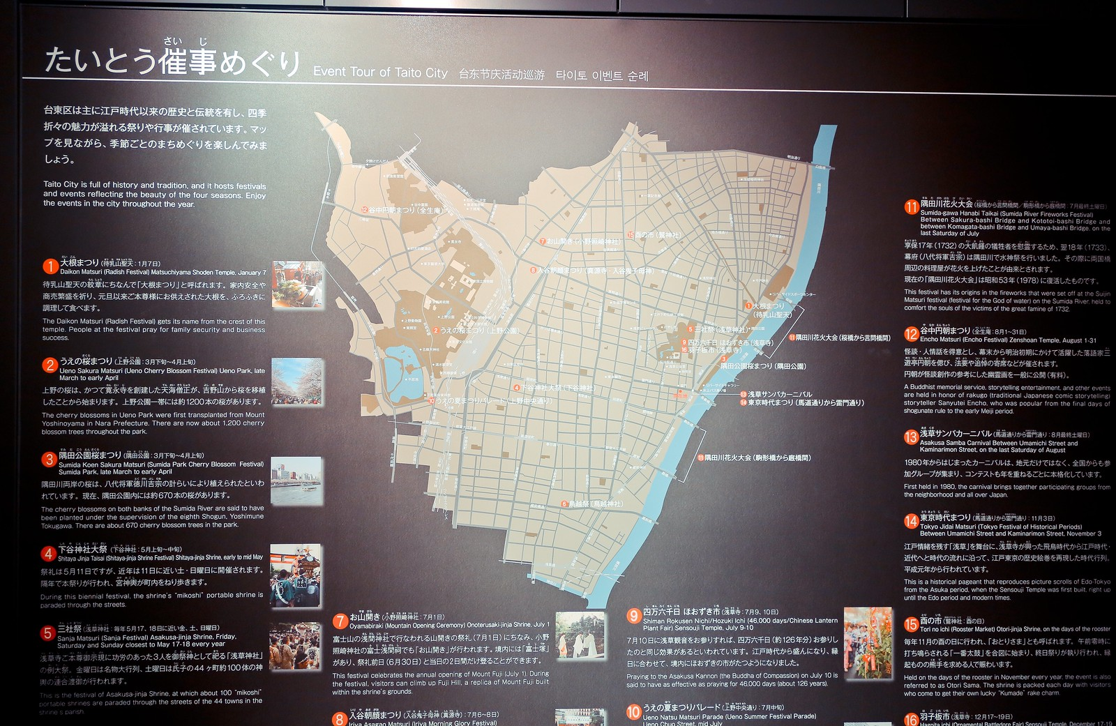 淺草文化觀光中心 (隈研吾)