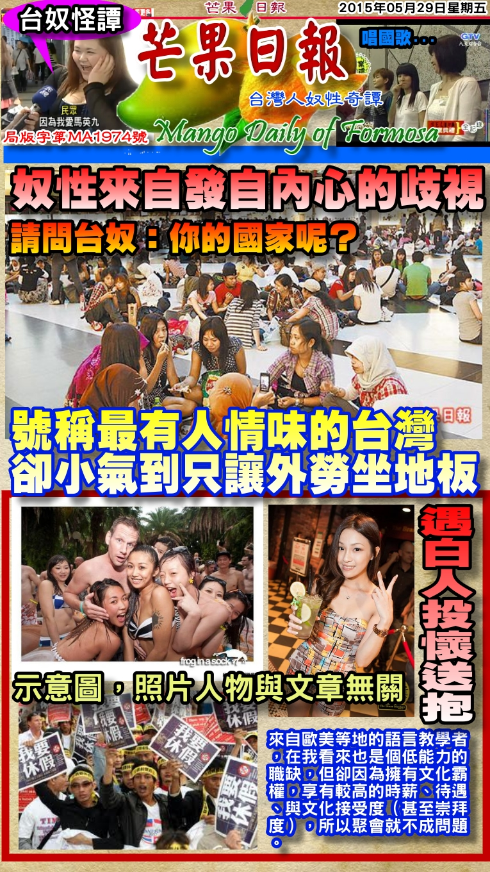 150529芒果日報--台奴怪譚--見外勞歧視壓榨,遇白人投懷送抱