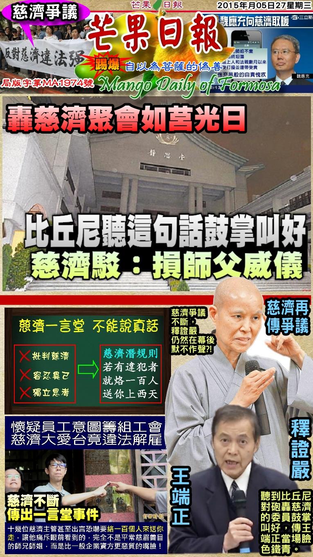 150526芒果日報--慈濟爭議--比丘尼鼓掌叫好,王端正臉色鐵青