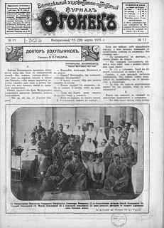 Огонек 1915-11_03