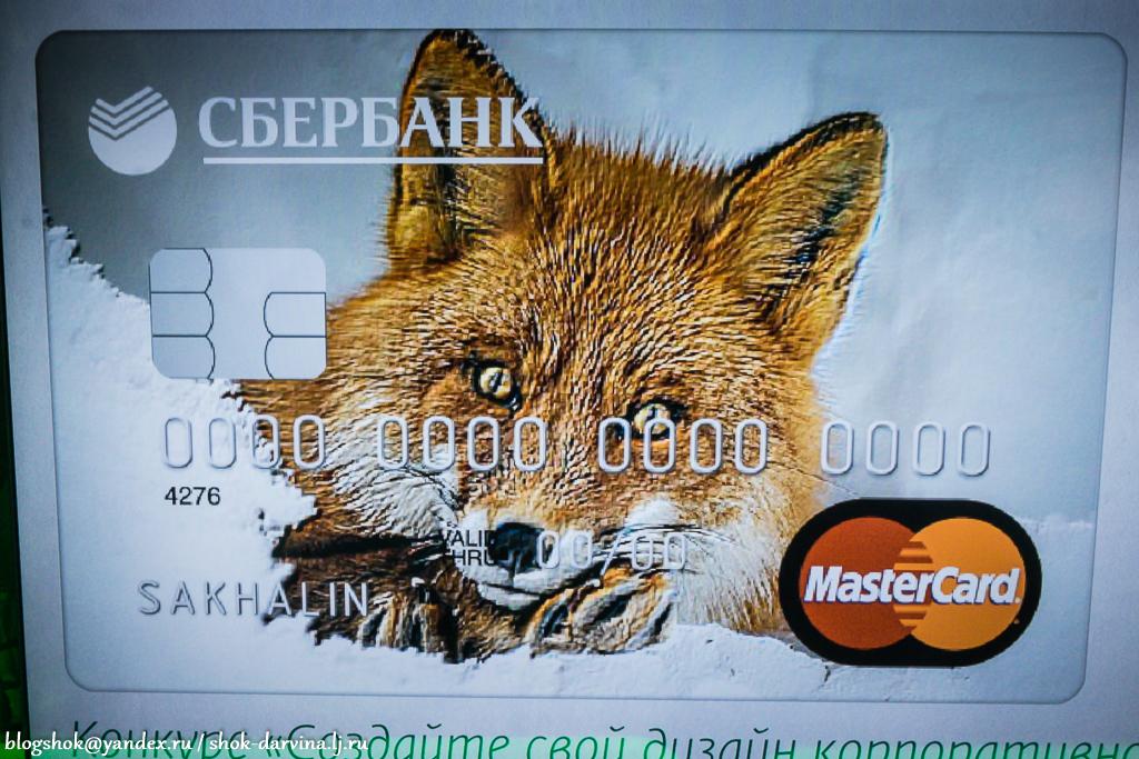 Sberbank-12