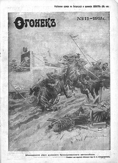 Огонек 1915-11_01