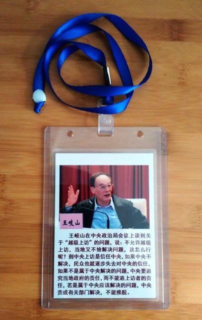 上海访民的挂牌-2