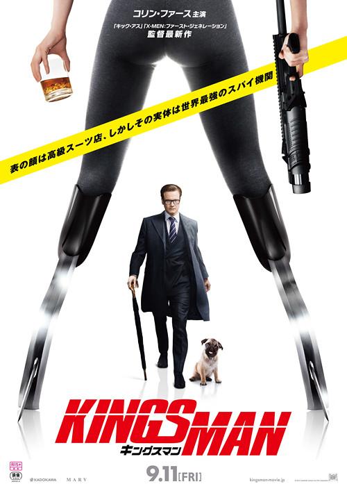映画『キングスマン』日本版ティザービジュアル