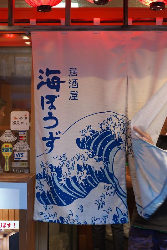 150516-17 静岡 海ぼうず しぞーかおでん