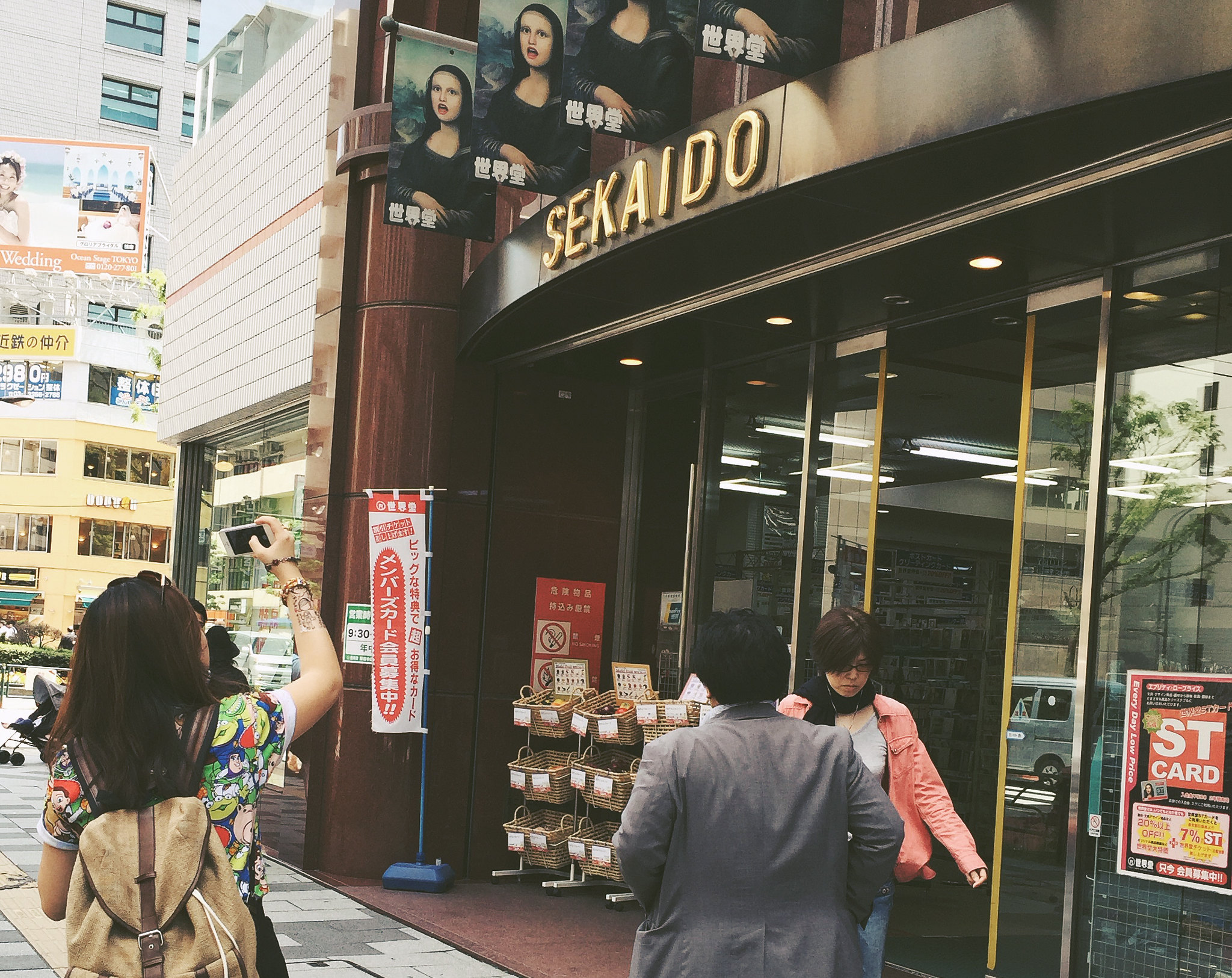 Sekaido2