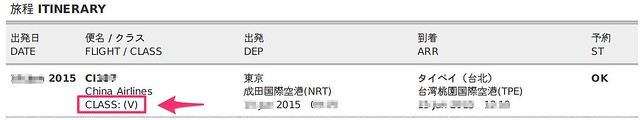 China_Airlines_-16 DeNa