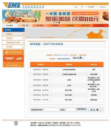 EMS1067278140008-20150520-浦东法院