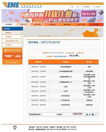 EMS1067278138708-20150513-黄浦法院