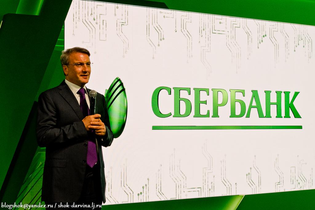 Sberbank-20