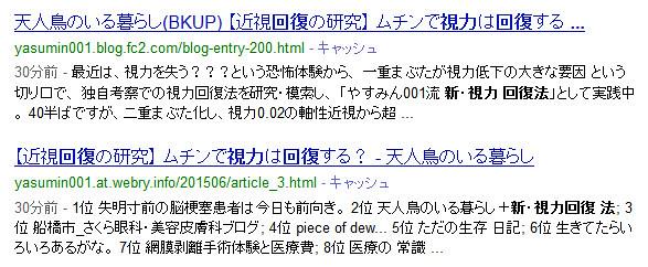 人気ブログランキングのブログ・パーツも検索エンジンに悪さしてた?02