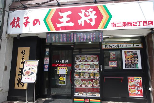 餃子の王将 4回目_01