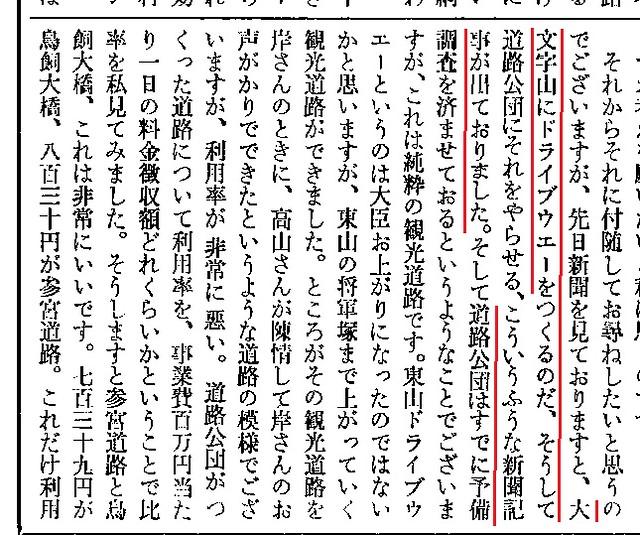 大文字山に日本道路公団の未成有料道路計画があった