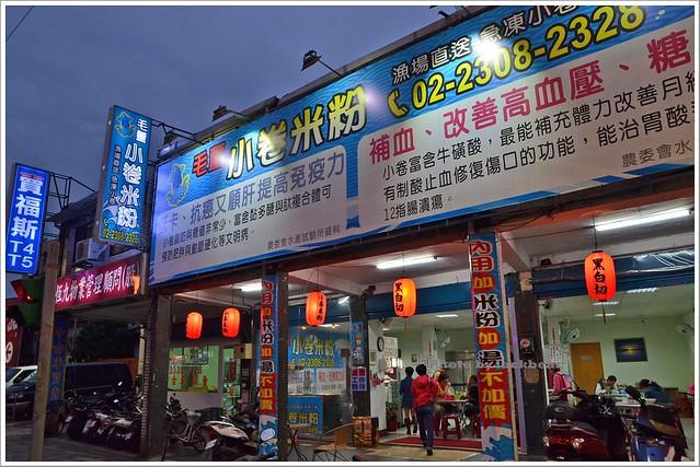 毛董小卷米粉-萬華美食011-DSC_4732