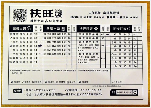 扶旺號鐵板土司紅茶牛乳復興店001-DSC_4737