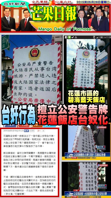 150526芒果日報-台奸新聞--擅立公安告示牌,花蓮飯店台奴化