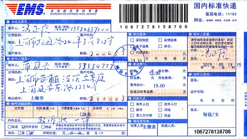 20150513-黄浦法院