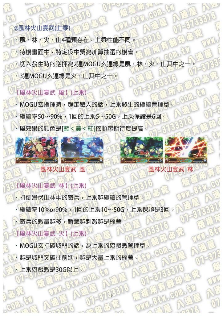 S0249真MOGU MOGU風林火山 貳之陣 中文版攻略_頁面_10