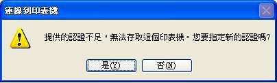 [Win10] WinXP 連接 Win10 共享印表機-4