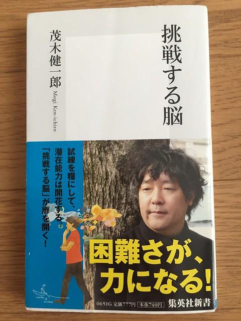 茂木健一郎『挑戦する脳』