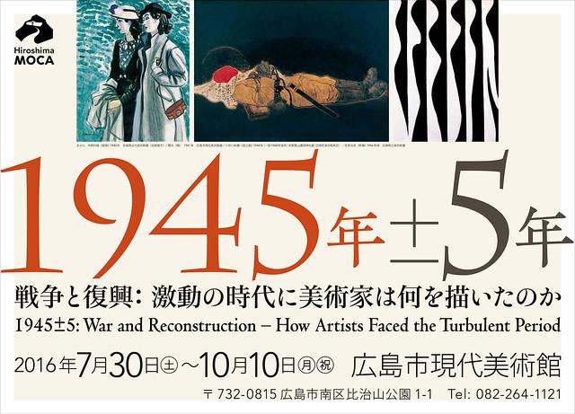「1945年±5年」展