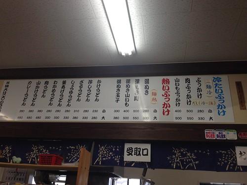 kagawa-zentsuji-yamashita-udon-menu
