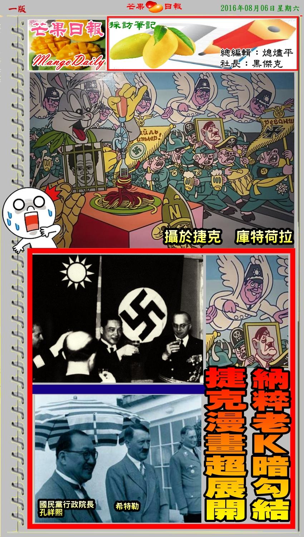 160806芒果日報--採訪筆記--納粹老K暗勾結,捷克漫畫超展開