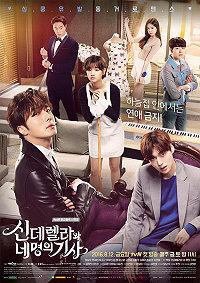 韓劇 신데렐라와 네 명의 기사 灰姑娘與四騎士