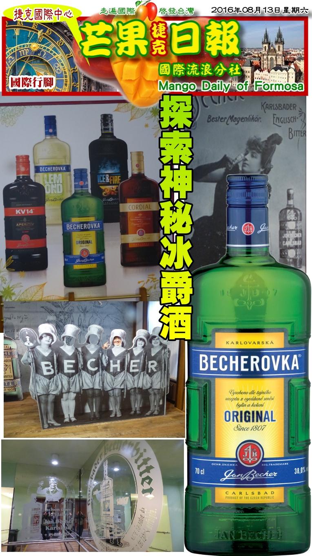 160813芒果日報--國際旅遊--訪捷克國酒產地,探索神秘冰爵酒