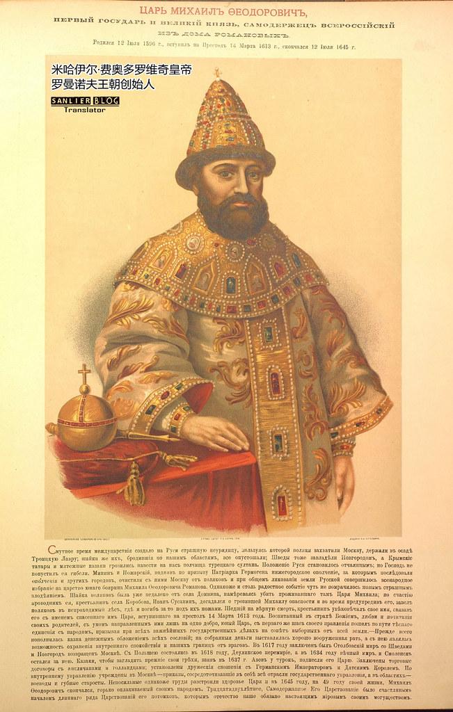 罗曼诺夫王朝帝后画像04