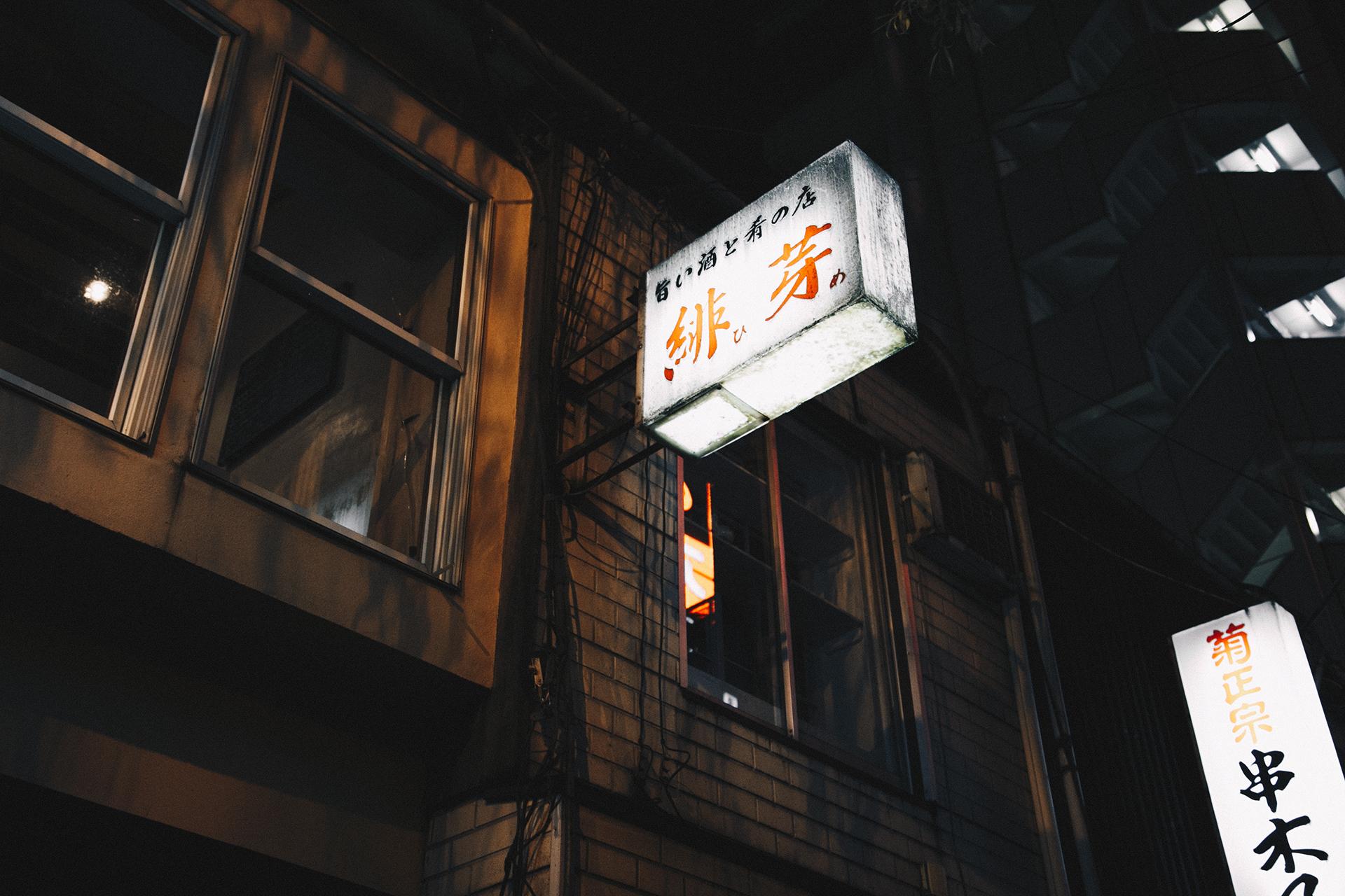 TOKYO SHIBUYA-69