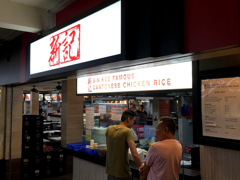 Best Chicken Rice In Singapore: Sin Kee Famous Cantonese Chicken Rice