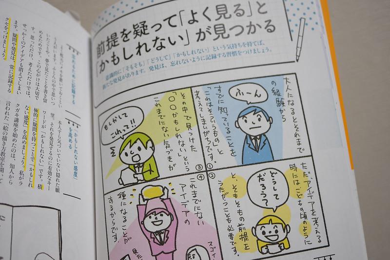 ラクガキノート術実践編-31