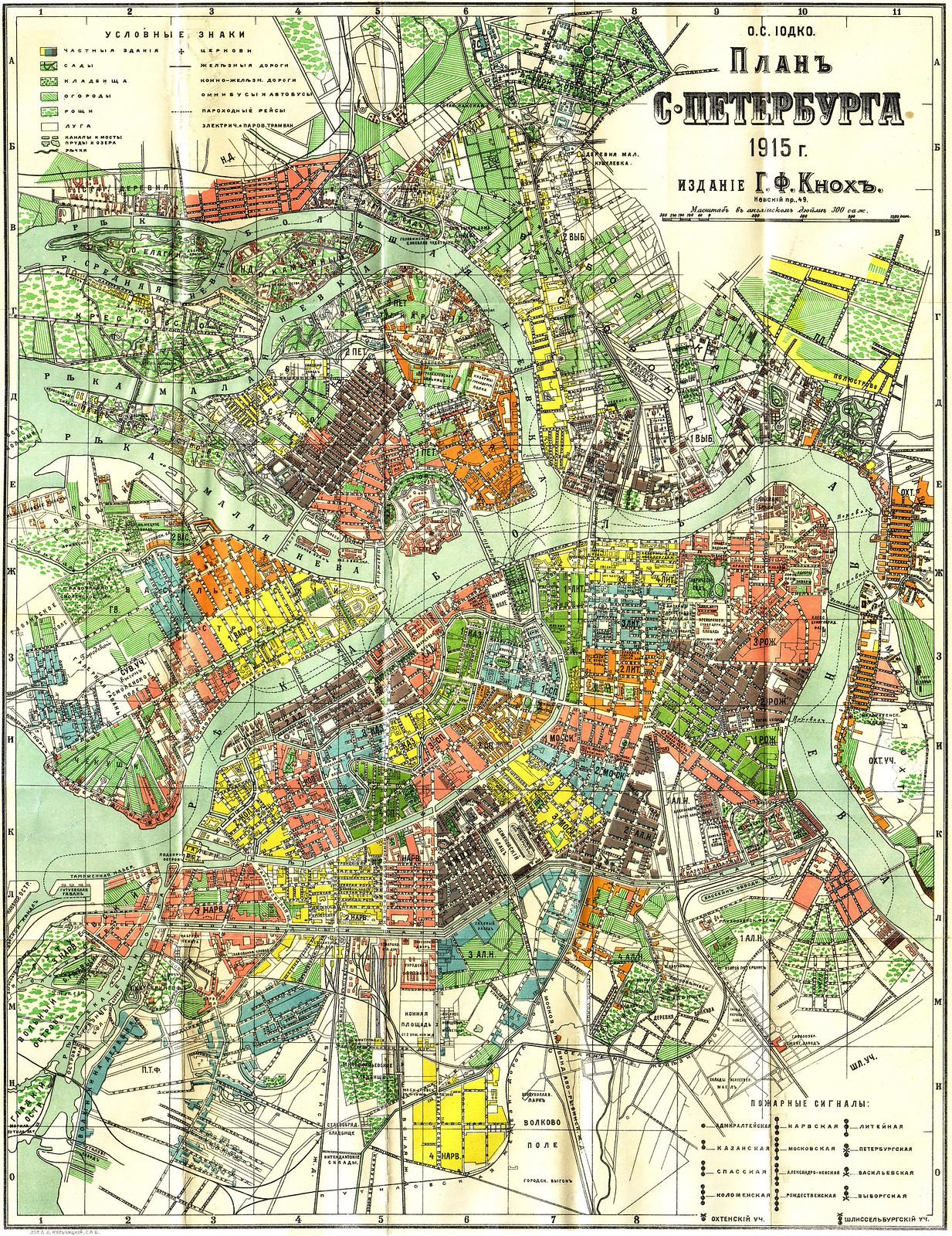 1915. План Санкт-Петербурга