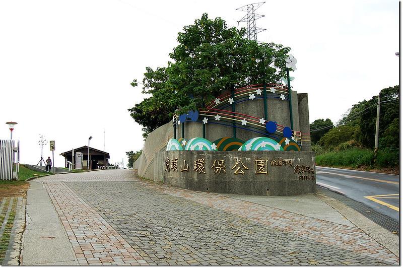 虎頭山環保公園 1
