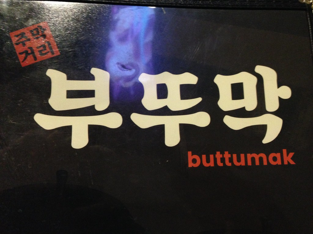 Buttumak (부뚜막) | Northern Blvd | Flushing | Queens | NYC