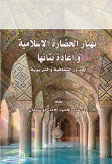 Fall of Islamic Civilization by Dr. AbdulHamid AbuSulayman