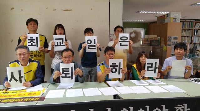 """20160712_""""검찰도 최교일도 가습기 살균제 청문회에 서야 한다"""""""